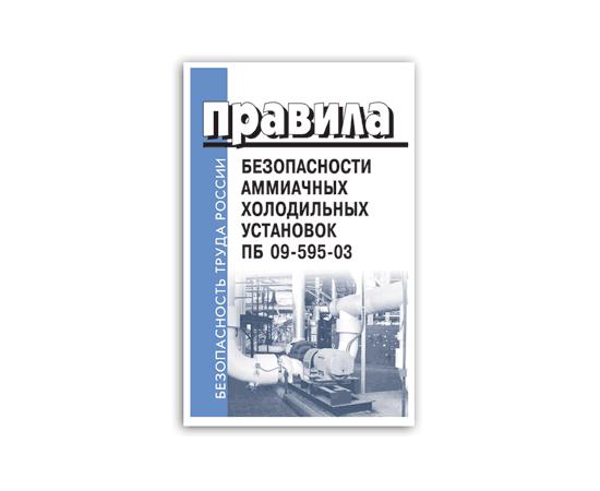 Правила безопасности аммиачных холодильных установок. ПБ 09-595-03, фото 1