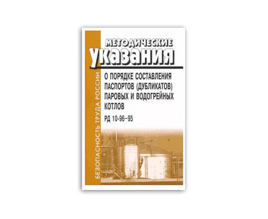 Методические указания о порядке составления паспортов (дубликатов) паровых и водогрейных котлов. РД 10-96-95, фото 1