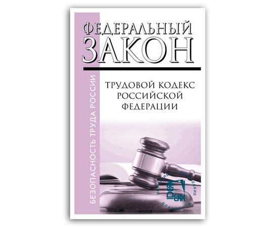 Трудовой кодекс Российской Федерации. Федеральный закон от 30.12.2001 № 197-ФЗ в ред. от 27.11.2017, фото 1