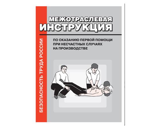 Межотраслевая инструкция по оказанию первой помощи при несчастных случаях на производстве. Карманный формат, фото 1