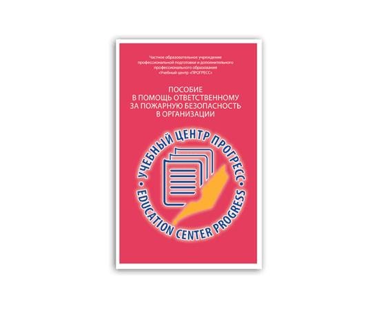В. В. Климов. Пособие в помощь ответственному за пожарную безопасность в организации. 2-е издание, исправленное и дополненное, фото 1