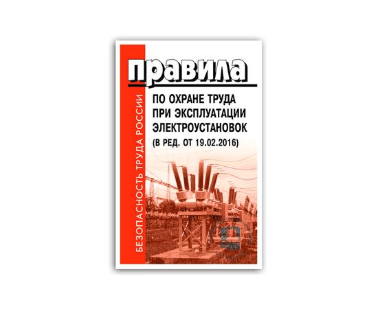 Правила по охране труда при эксплуатации электроустановок в редакции с 19.10.2016 г, фото 1