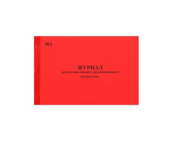 Журнал регистрации вводного противопожарного инструктажа., фото 1