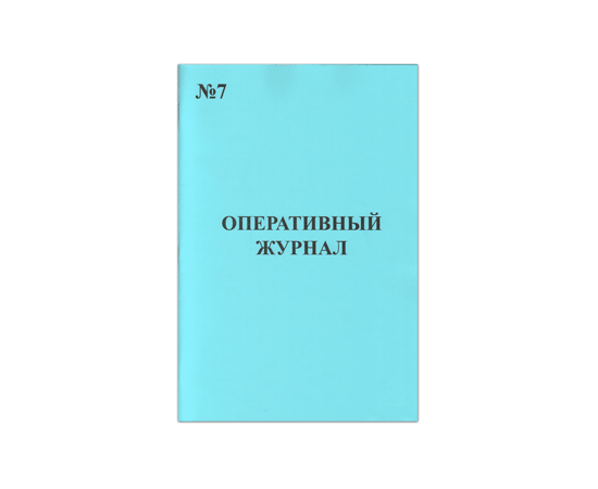 Оперативный журнал, фото 1