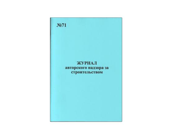Журнал авторского надзора за строительством, фото 1