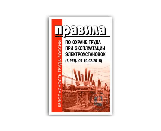 Правила по охране труда при эксплуатации электроустановок, фото 1
