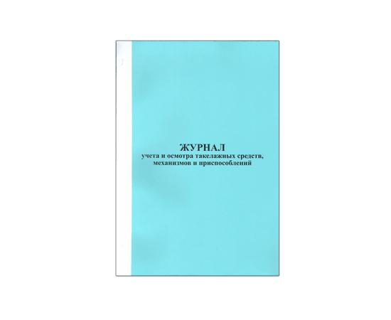Журнал учета и осмотра такелажных средств, механизмов и приспособлений, фото 1