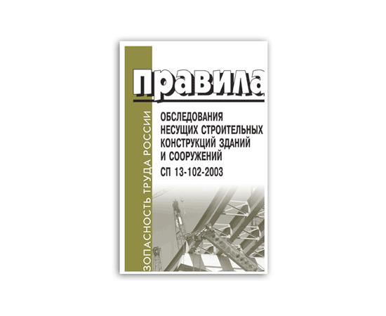 СП 13-102-2003 | Правила обследования несущих строительных конструкций зданий и сооружений, фото 1