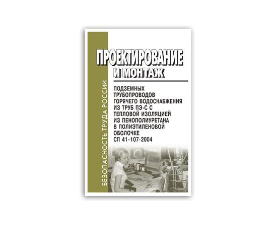Проектирование и монтаж подземных трубопроводов горячего водоснабжения из труб ПЭ-С с тепловой изоляцией из пенополиуретана в полиэтиленовой оболочке. СП 41-107-2004, фото 1