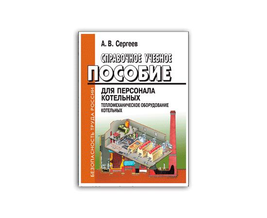 Сергеев А. В. Справочное учебное пособие для персонала котельных, фото 1