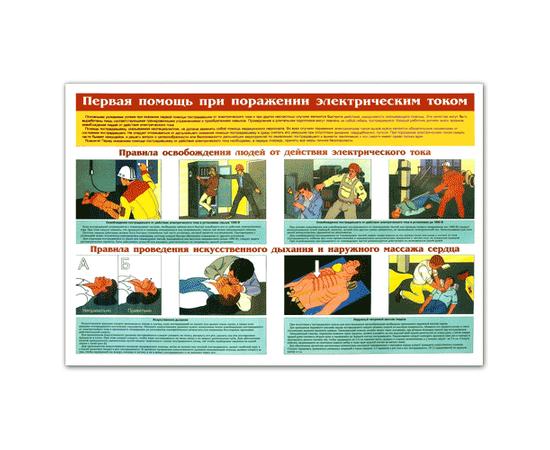 Плакаты Первая медицинская помощь при поражении электрическим током, фото 1