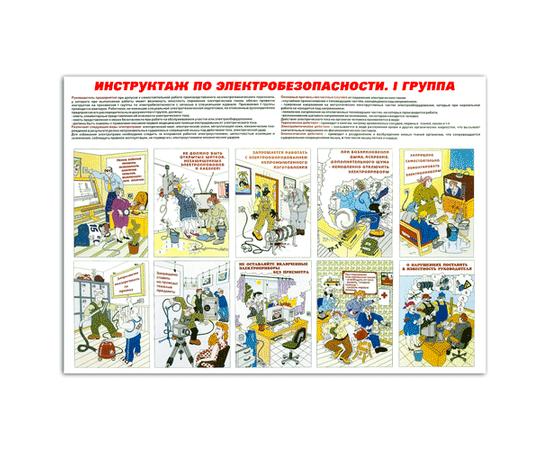 Плакат Инструктаж по электробезопасности I группа, фото 1
