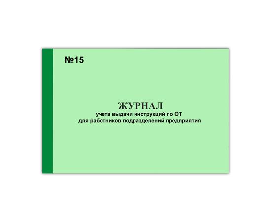 Журнал учета выдачи инструкций по ОТ для работников подразделений предприятия, фото 1
