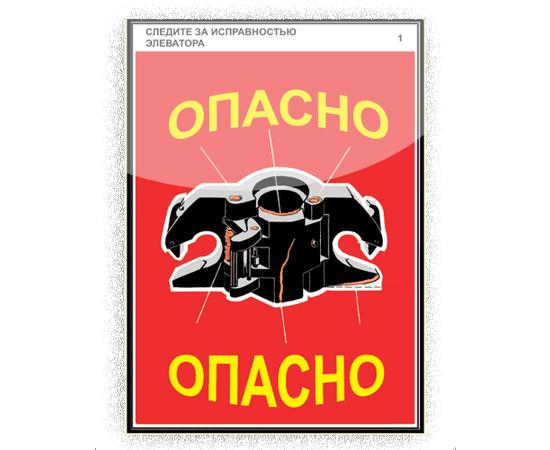 Плакаты Безопасная работа на буровой, фото 1
