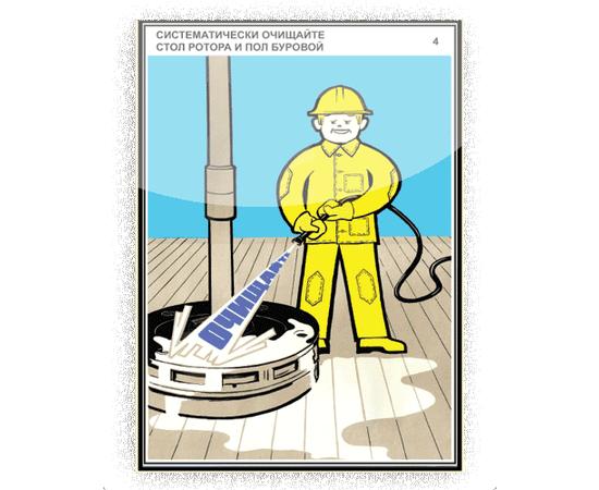 Плакаты Безопасная работа на буровой, фото 4