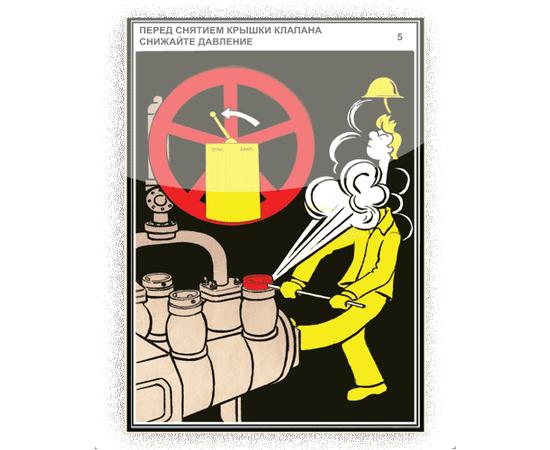 Плакаты Безопасная работа на буровой, фото 5