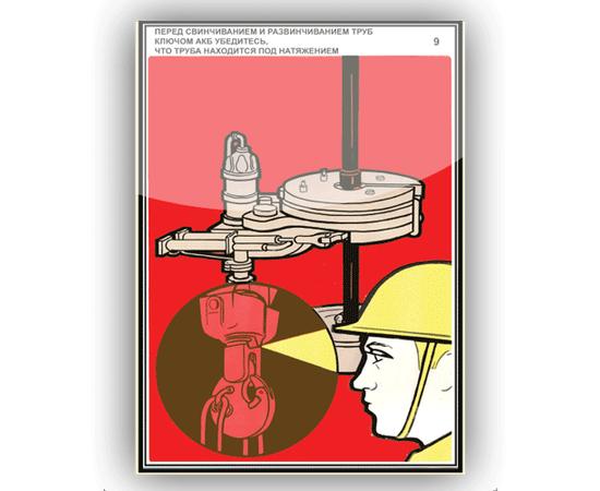 Плакаты Безопасная работа на буровой, фото 9