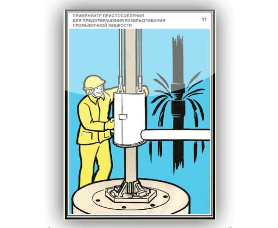 Плакаты Безопасная работа на буровой, фото 11