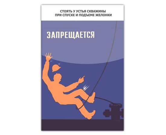 Плакаты Безопасная работа на буровой, фото 23