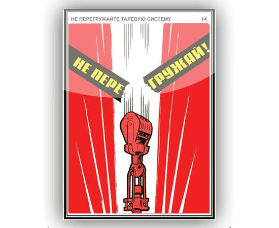 Плакаты Безопасная работа на буровой, фото 13