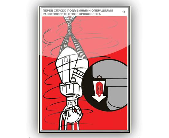 Плакаты Безопасная работа на буровой, фото 14