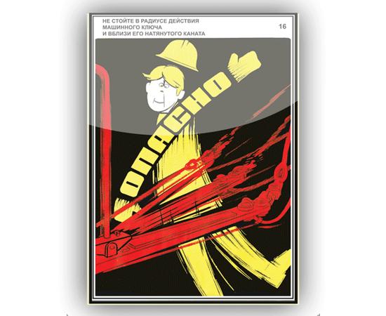 Плакаты Безопасная работа на буровой, фото 15
