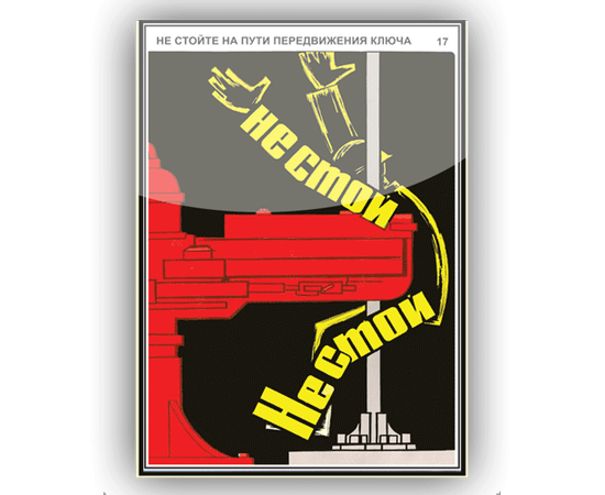 Плакаты Безопасная работа на буровой, фото 16