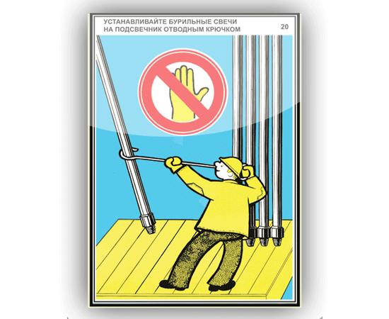 Плакаты Безопасная работа на буровой, фото 19