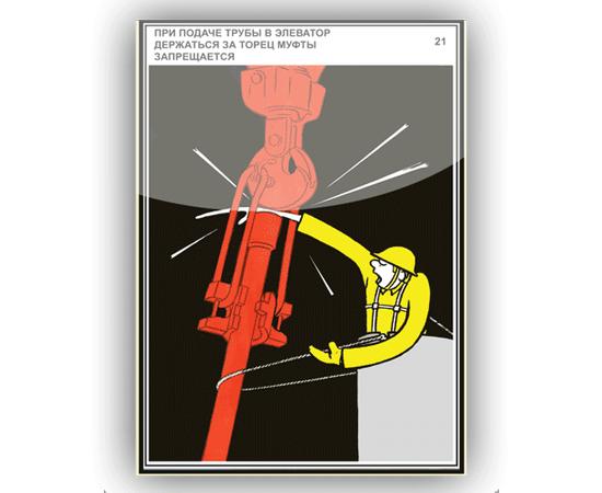 Плакаты Безопасная работа на буровой, фото 20