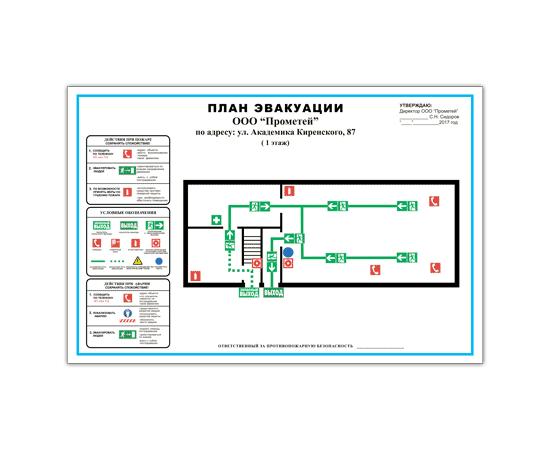 План эвакуации 600х400 мм 2 тип, фото 1