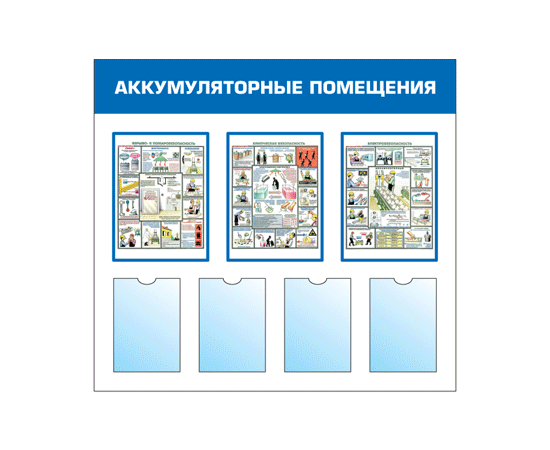 Стенд Аккумуляторные помещения, фото 1