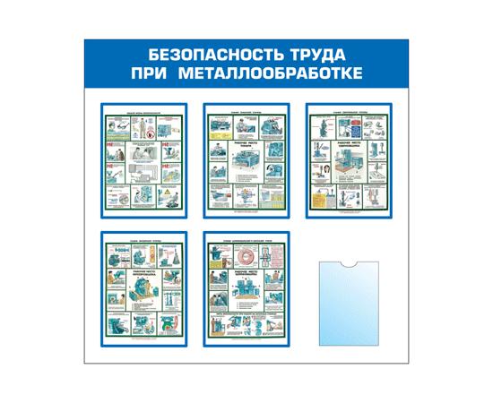 Стенд Безопасность труда при металлообработке, фото 1