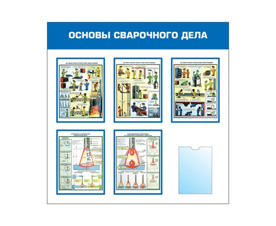Стенд Основы сварочного дела, фото 1