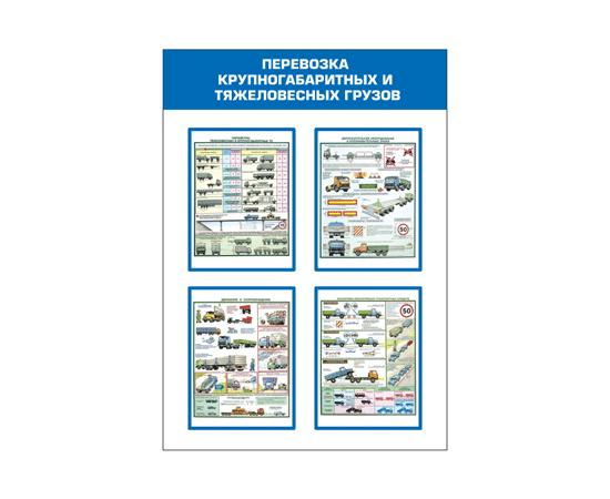 Стенд Перевозка крупногабаритных и тяжеловесных грузов, фото 1