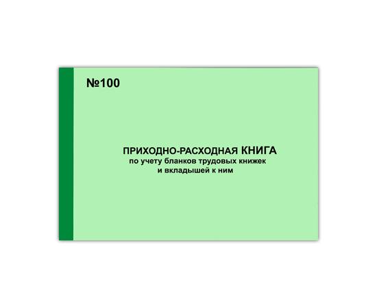 Приходно-расходная книга по учету бланков трудовых книжек и вкладышей к ним, фото 1
