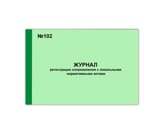 Журнал регистрации ознакомления с локальными нормативными актами, фото 1