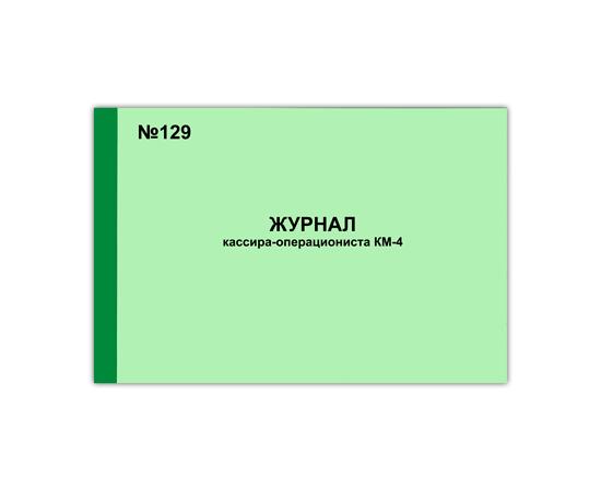 Журнал кассира-операциониста КМ-4, фото 1