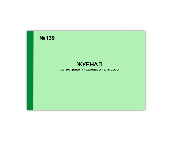 Журнал регистрации кадровых приказов, фото 1