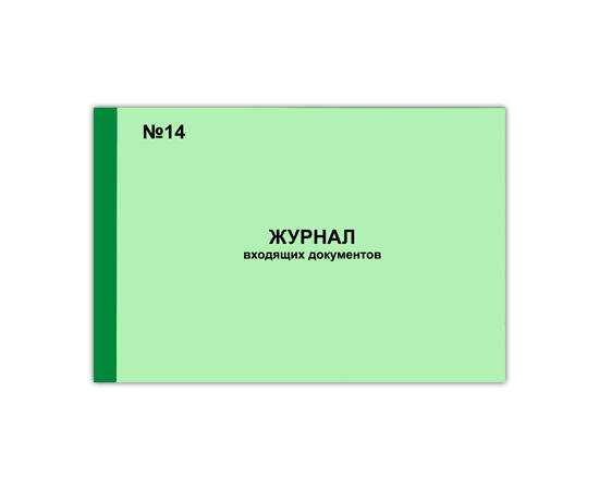 Журнал входящих документов, фото 1
