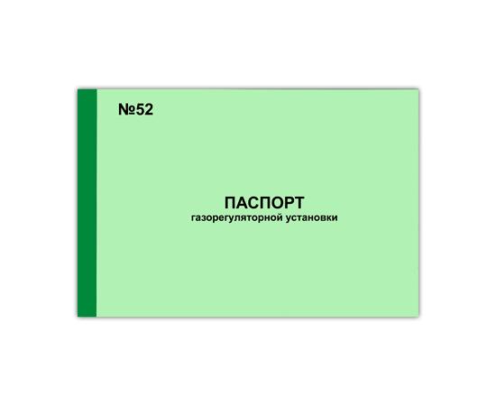 Паспорт газорегуляторной установки, фото 1