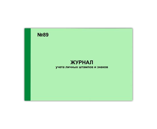 Журнал учета личных штампов и знаков, фото 1