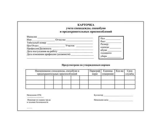 Карточка учета спецодежды, спецобуви и предохранительных приспособлений, фото 1