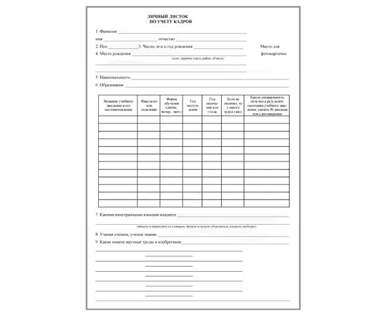 Личный листок по учету кадров, фото 1
