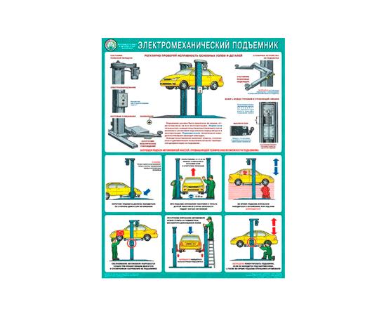 Плакат Безопасность в авторемонтной мастерской.Электромеханический подъемник, фото 1
