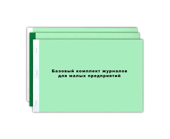 Базовый комплект журналов для малых предприятий, фото 1