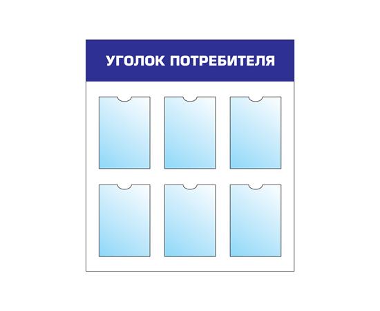Уголок потебителя тип 3, фото 1