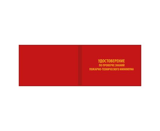 Удостоверение по проверке знаний пожарно-технического минимума, фото 1